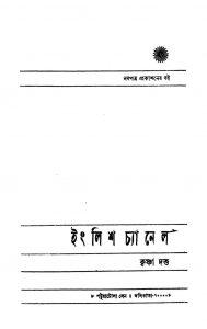 English Channel [Vol. 1] by Krishna Dutta - কৃষ্ণা দত্ত