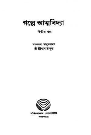 Galpe Atmabidya [Vol. 2] [Ed. 1] by Sri Sri Babathakur - শ্রীশ্রীবাবাঠাকুর