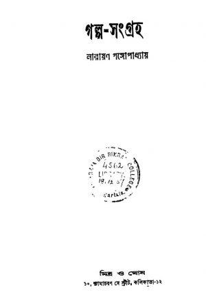 Galpo-sangraha by Narayan Gangyopadhyay - নারায়ণ গঙ্গোপাধ্যায়