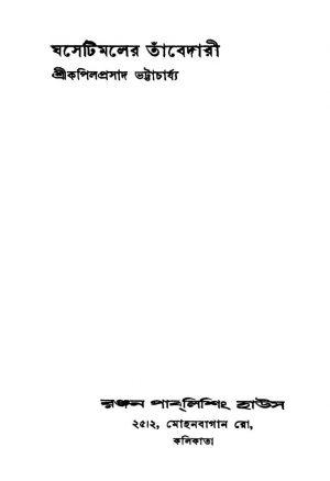 Ghasetimaler Tanbedari [Ed. 1] by Kapil Prasad Bhattacharya - কপিলপ্রসাদ ভট্টাচার্য্য