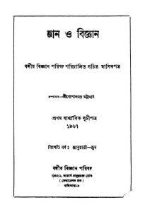 Gyan O Bigyan [Yr. 20] by Gopal Chandra Bhattacharya - গোপালচন্দ্র ভট্টাচার্য