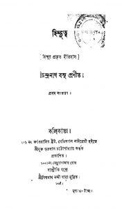Hinduttwa  by Chandranath Basu - চন্দ্রনাথ বসু