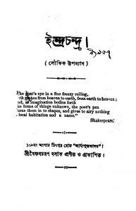 Indrachandra  by Baishnab Charan Basak - বৈষ্ণবচরণ বসাক