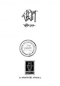 Jhanjha by Sunil Ghosh - সুনীল ঘোষ