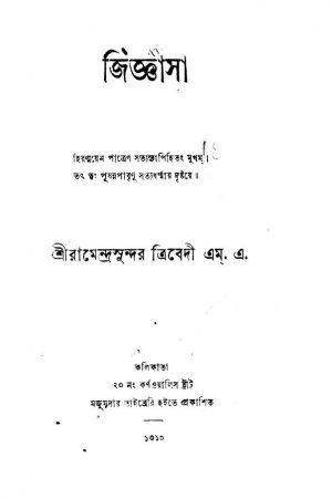 Jigyasa by Ramendra Sundar Tribedi - রামেন্দ্রসুন্দর ত্রিবেদী
