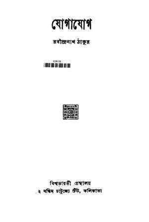 Jogajog by Rabindranath Tagore - রবীন্দ্রনাথ ঠাকুর