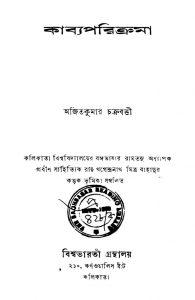 Kabya Parikrama [Ed. 2] by Ajit Kumar Chakraborty - অজিতকুমার চক্রবর্তী