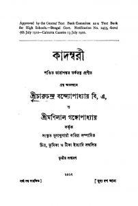 Kadambari [Ed. 3] by Charuchandra Bandyopadhyay - চারুচন্দ্র বন্দ্যোপাধ্যায়Manilal Gangopadhyay - মণিলাল গঙ্গোপাধ্যায়