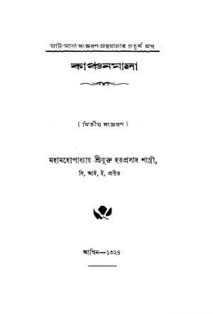 Kanchanmala [Ed. 2] by Haraprasad Shastri - হরপ্রসাদ শাস্ত্রী