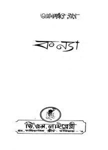 Kanya by Annadashankar Ray - অন্নদাশঙ্কর রায়
