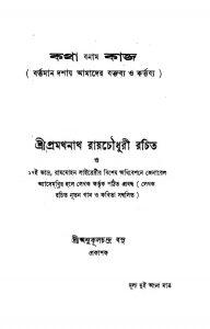 Katha Banam Kaj by Pramathnath Roy Chowdhury - প্রমথনাথ রায় চৌধুরী