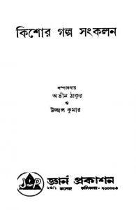 Kishor Galpo Sankalan by Atin Thakur - অতীন ঠাকুরUjjal Kumar - উজ্জ্বল কুমার