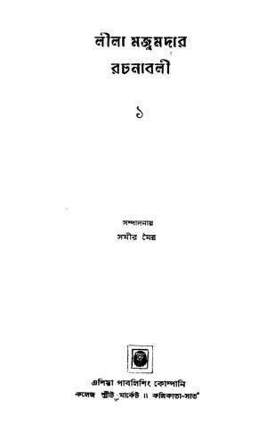 Lila Majumdar Rachanabali 1 by Lila Majumdar - লীলা মজুমদার