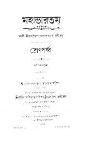 Mahabharatam (Dron Parba) [Vol. 11] by Haridas Siddhanta Bagish Bhattacharya - হরিদাস সিদ্ধান্ত বাগীশ ভট্টাচার্য্যKrishnadwaipayan Bedabyas - কৃষ্ণদ্বৈপায়ন বেদব্যাস