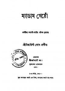 Myadam Geyo by Nirjharini Ghosh - নিঝরিণী ঘোষ