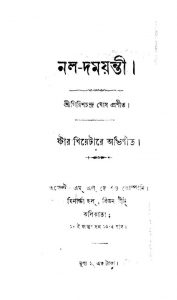 Nal-Damayanti by Girish Chandra Ghosh - গিরিশচন্দ্র ঘোষ