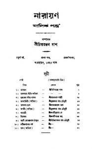 Narayan [Yr. 4] [Vol. 1] by Chittaranjan Das - চিত্তরঞ্জন দাশ