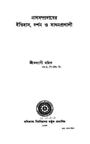 Nathsampradayer Itihas, Darshan O Sadhanpranali by Kalyani Mallik - কল্যাণী মল্লিক