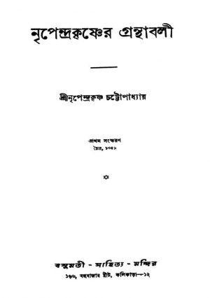 Nripendrakrishner Granthabali [Ed. 1] by Nripendrakrishna Chattyopadhyay - নৃপেন্দ্রকৃষ্ণ চট্টোপাধ্যায়