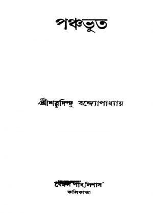 Panchabhuta by Sharadindu Bandyopadhyay - শরদিন্দু বন্দ্যোপাধ্যায়