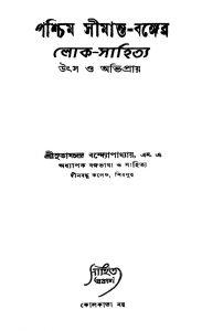 Paschim Simanto-banger Loka-sahitya : Udso O Abhipraya by Subhash Chandra Bandyopadhyay - সুভাষচন্দ্র বন্দ্যোপাধ্যায়