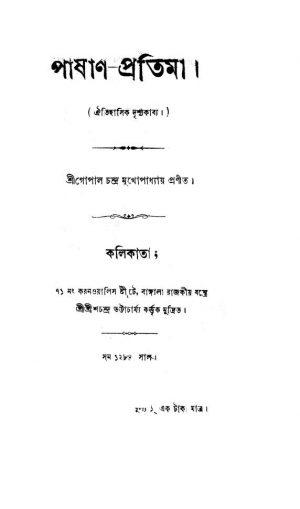 Pashan Pratima  by Gopal Chandra Mukhopadhyay - গোপালচন্দ্র মুখোপাধ্যায়