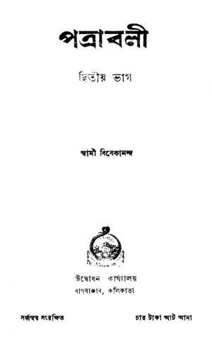 Patraboli [Pt. 2] by Swami Vivekananda-স্বামী বিবেকানন্দ
