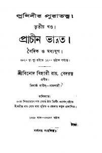 Prachin Bharat  by Binod Bihari Ray - বিনোদবিহারী রায়