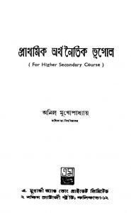 Prathamik Arthanaitik Bhugol [Ed. 1] by Anil Mukhopadhyay - অনিল মুখোপাধ্যায়