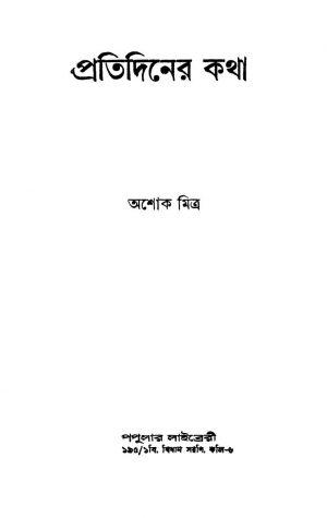 Pratidiner Katha by Ashok Mitra - অশোক মিত্র