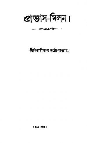 Pravas-Milan by Biharilal Chattopadhyay - বিহারীলাল চট্টোপাধ্যায়
