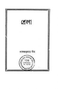 Prerana by Gajendra Kumar Mitra - গজেন্দ্রকুমার মিত্র