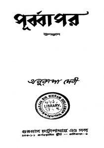 Purbapar by Anurupa Devi - অনুরূপা দেবী