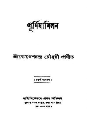 Purnimamilan [Ed. 4] by Jogesh Chandra Chowdhury - যোগেশচন্দ্র চৌধুরী
