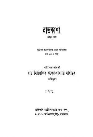Raatkana [Ed. 12] by Nirmalshib Bandhopadhyay - নির্ম্মলশিব বন্দ্যোপাধ্যায়