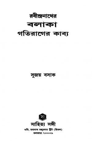 Rabindranather Balaka Gatirager Kabya by Sujay Basak - সুজয় বসাক