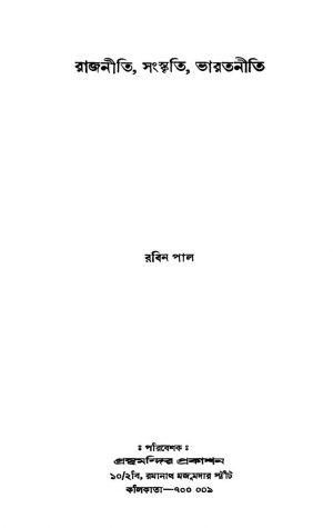Rajniti, Sanskriti, Bharatniti by Rabin Pal - রবিন পাল