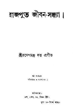 Rajput Jiban-sandhya [Ed. 6] by Ramesh Chandra Dutta - রমেশচন্দ্র দত্ত