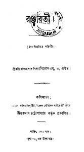 Ranjabati [Vol. 1-5] by Kshirodprasad Vidyabinod - ক্ষীরোদ প্রসাদ বিদ্যাবিনোদ