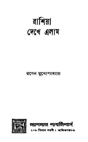 Russia Dekhe Elam by Ranen Mukhopadhayay - রণেন মুখোপাধ্যায়