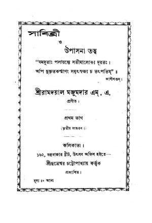 Sabitri O Upasana Tattwa [Pt. 1] [Ed. 3] by Ramdayal Majumdar - রামদয়াল মজুমদার