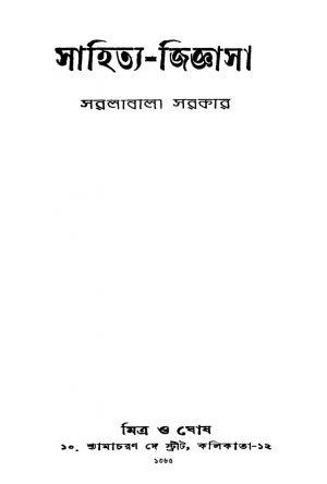 Sahitya-jigyasa by Saralabala Sarkar - সরলাবালা সরকার