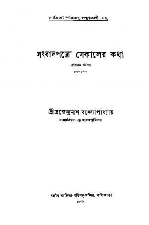 Sangbadpatre Sekaler Katha [Vol.1] by Brajendranath Bandhopadhyay - ব্রজেন্দ্রনাথ বন্দ্যোপাধ্যায়