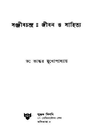 Sanjeeb Chandra Jeeban O Sahitya by Bhaskar Mukhopadhyay - ভাস্কর মুখোপাধ্যায়