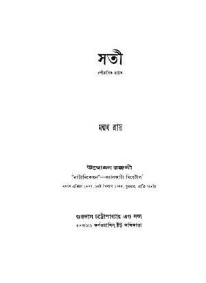 Sati [Ed. 1] by Manmatha Roy - মন্মথ রায়