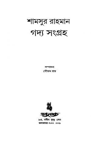 Shamsur Rahaman Gadya Sangraha by Goutam Ray - গৌতম রায়