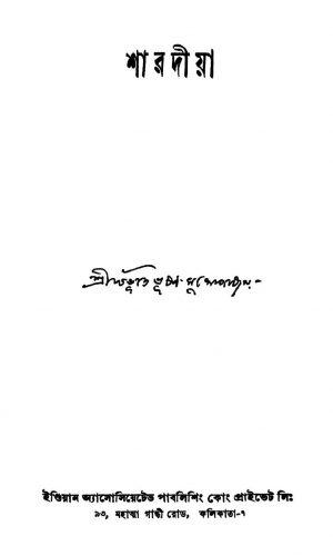 Sharadiya by Bibhutibhushan Mukhopadhyay - বিভূতিভূষণ মুখোপাধ্যায়
