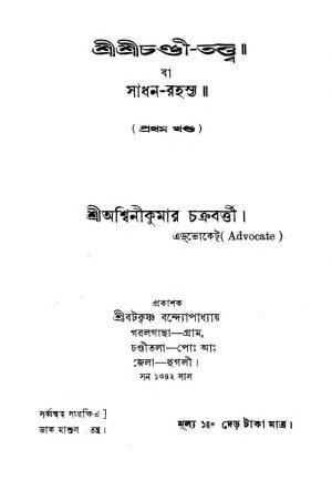 Shri Shri Chandi-Tattwa [Vol. 1] by Ashwini Kumar Chakraborty - অশ্বিনীকুমার চক্রবর্ত্তী