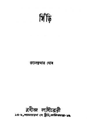 Sinri by Ratan Kumar Ghosh - রতন কুমার ঘোষ