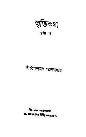 Smritikatha [Pt. 3] by Upendranath Gangopadhyay - উপেন্দ্রনাথ গঙ্গোপাধ্যায়